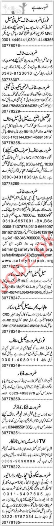 Express Sunday Multan Classified Ads 4 July 2021