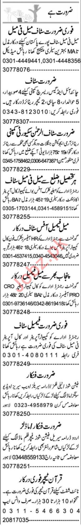Express Sunday Rahim Yar Khan Classified Ads 4 July 2021