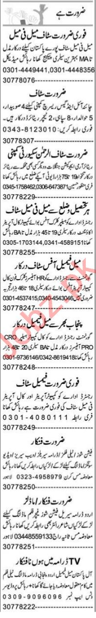 Express Sunday Sargodha Classified Ads 4 July 2021
