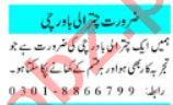 Mashriq Sunday Classified Ads 4 July 2021 for House Staff
