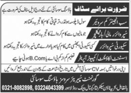 Government Superior Services Housing Society Jobs 2021