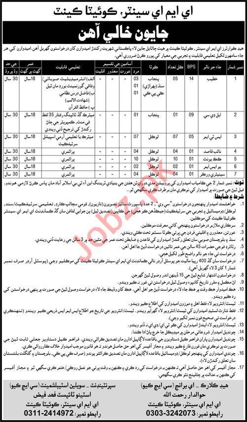 Pakistan Army Headquarters EME Centre Quetta Cantt Jobs 2021