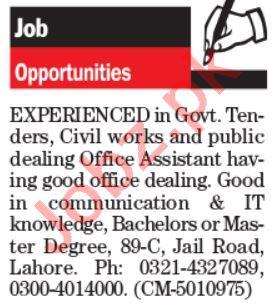 Public Dealing Office Assistant & HR Officer Jobs 2021