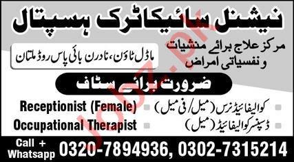 National Psychiatric Hospital Multan Jobs 2021 for Nurse