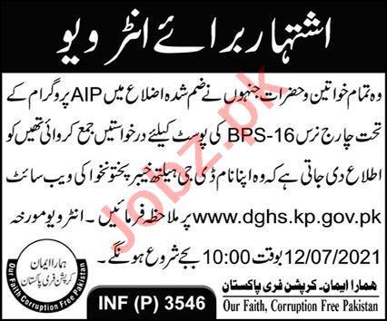 Directorate General Health Services DGHS KPK Jobs 2021