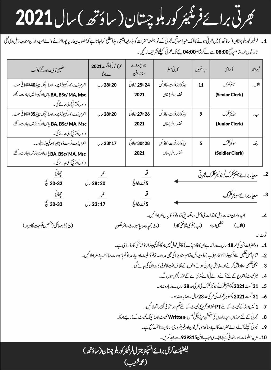 Frontier Core Balochistan FC South Khuzdar Jobs 2021