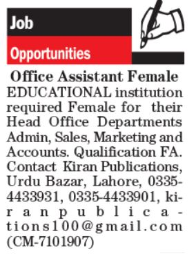 Office Assistant Female & Admin Manager Jobs 2021 in Lahore