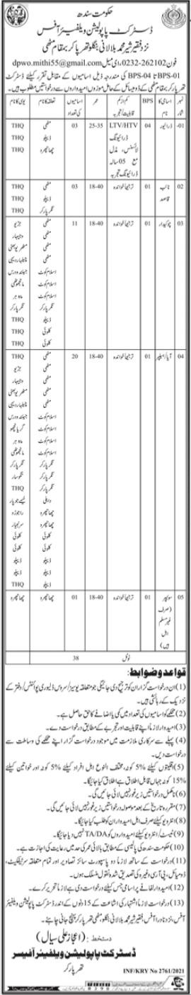 District Population Office Mitthi Tharparker Sindh jobs