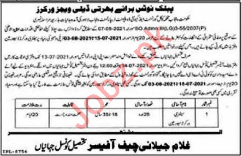 Tehsil Council Jahanian Jobs 2021 for Sanitary Worker