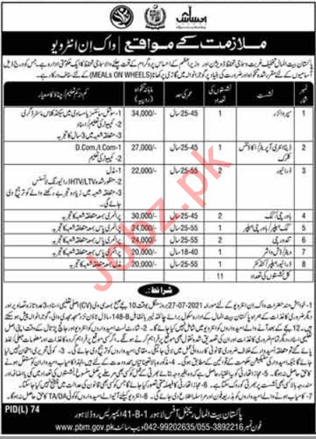 Pakistan Bait ul Mal PBM Lahore Jobs 2021 for Supervisor