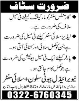 New Bridal Beauty Salon & Sewing Center Jobs 2021 In Multan