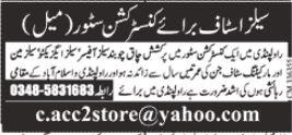 Sales Staff Jobs 2021 In Rawalpindi