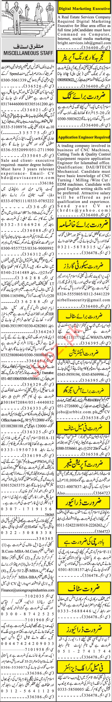 Jang Sunday Classified Ads 11 July 2021 for Office Staff