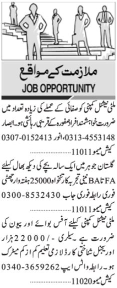 Sweeper Cleaner Office Boy Jobs in Karachi