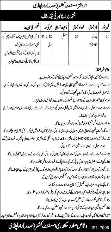 Assistant Commissioner Office Rawalpindi Jobs 2021
