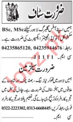 Salesman & Mechanical Engineer Jobs 2021 in Lahore