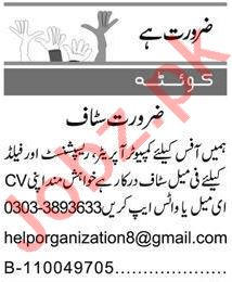 Assistant Supervisor & Sales Officer Jobs 2021 in Quetta