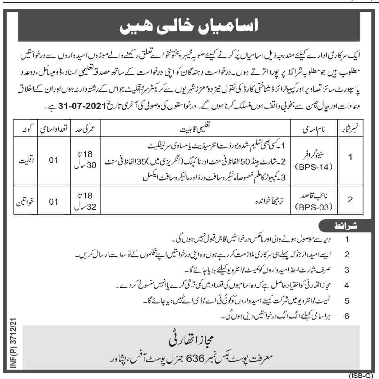 Stenographer & Naib Qasid Jobs in Government Organization
