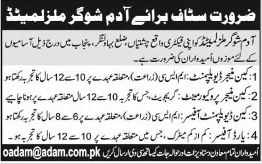 Adam Sugar Mills Limited Jobs 2021 In Bahawalnagar