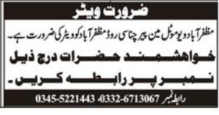 Muzaffarad View Hotel Jobs 2021