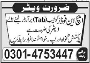 HN Foods Job 2021 For Waiter In Multan