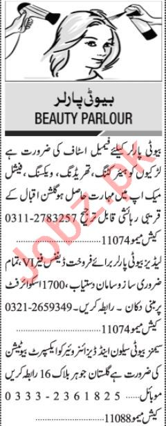 Jang Sunday Classified Ads 18 July 2021 for