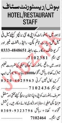 Jang Sunday Classified Ads 18 July 2021 for Hotel Staff