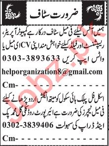Jang Sunday Classified Ads 18 July 2021 for Office Staff