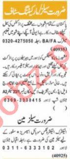 Nawaiwaqt Sunday Classified Ads 18 July 2021 for Sales Staff