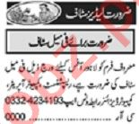 Khabrain Sunday Classified Ads 18 July 2021 for Ladies Staff