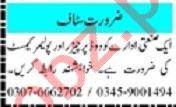 Mashriq Sunday Classified Ads 18 July 2021 for General Staff