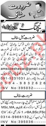 Aaj Sunday Classified Ads 18 July 2021 for Teaching Staff
