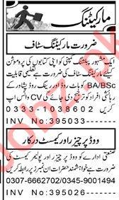 Aaj Sunday Classified Ads 18 July 2021 for Marketing Staff
