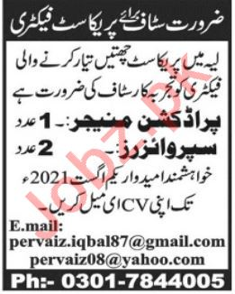 Production Manager & Supervisor Jobs 2021 in Layyah