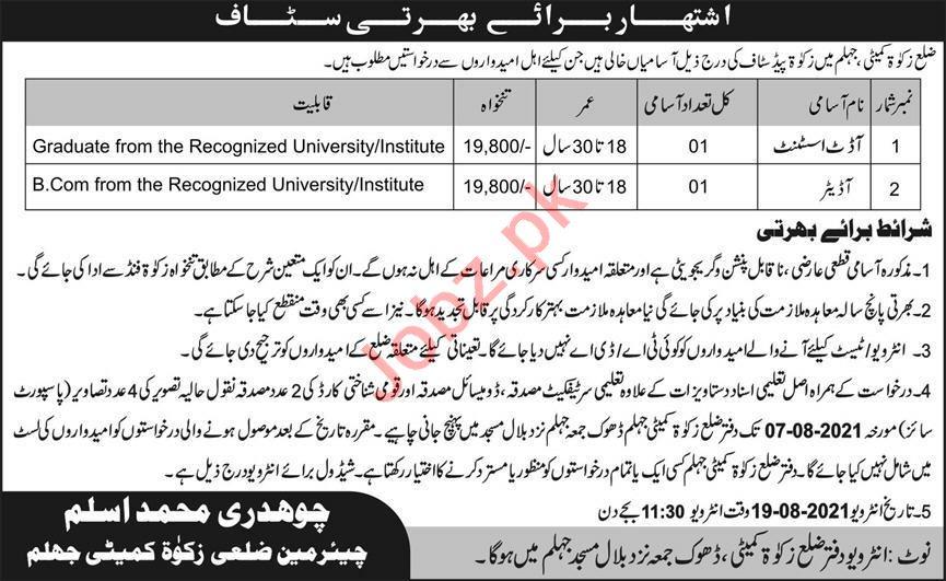 District Zakat Committee Jhelum Jobs 2021 for Auditor