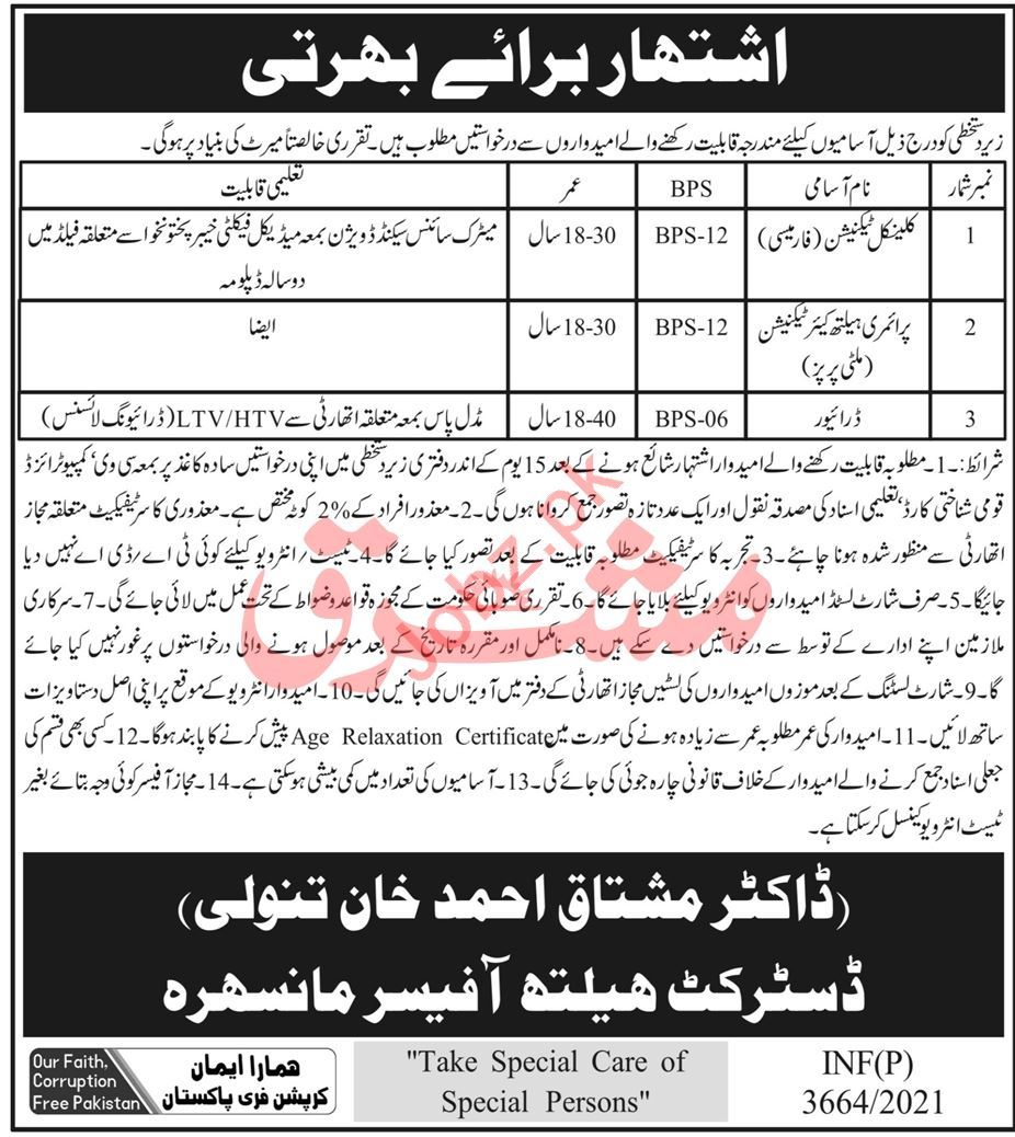 District Health Officer DHO Mansehra Jobs 2021 Technician