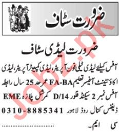 Accountant & Receptionist Jobs 2021 in Lahore