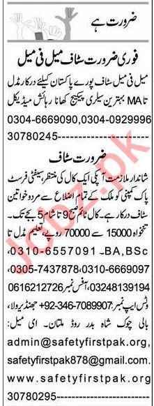 Promotion Officer & Assistant Supervisor Jobs 2021 Multan