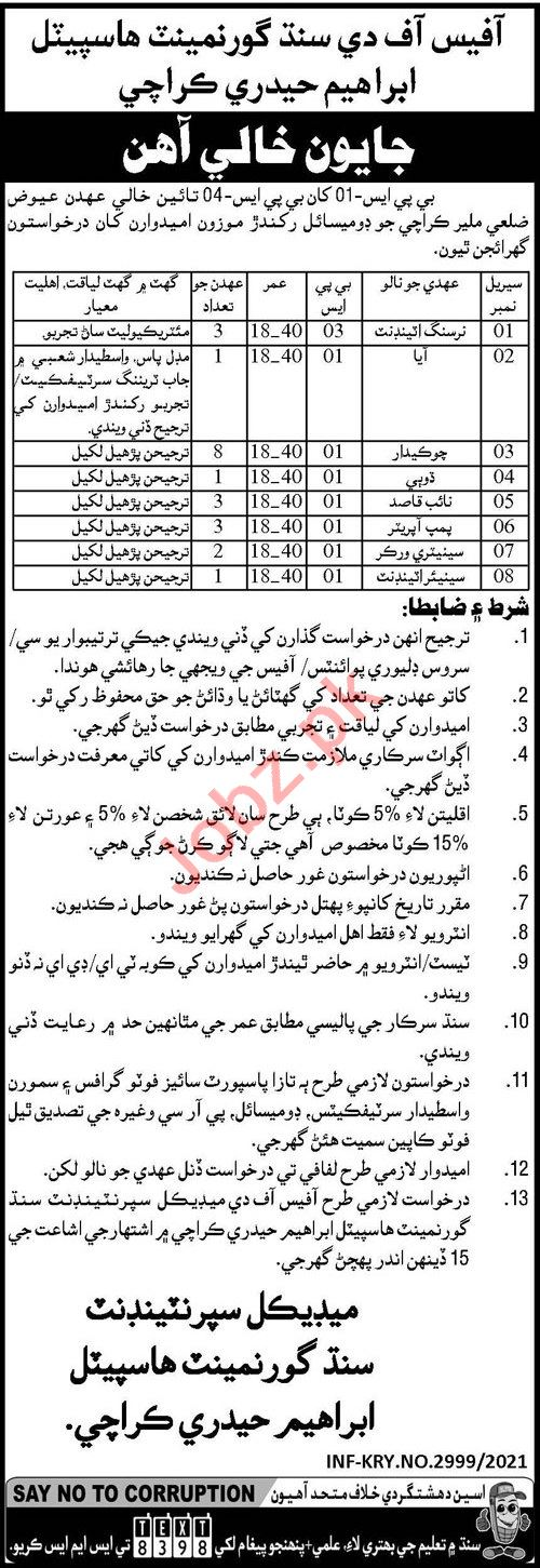 Sindh Government Hospital Ibrahim Hyderi Jobs 2021 Attendant