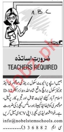 Lady Teacher & Montessori Teacher Jobs 2021 in Islamabad