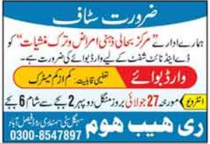 Ward Boy Job in Faisalabad