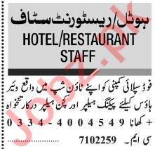 Jang Sunday Classified Ads 25 July 2021 for Restaurant Staff