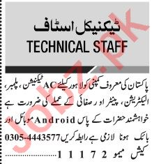 Jang Sunday Classified Ads 25 July 2021 for Technical Staff