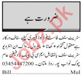 Jang Sunday Classified Ads 25 July 2021 for Hotel Staff