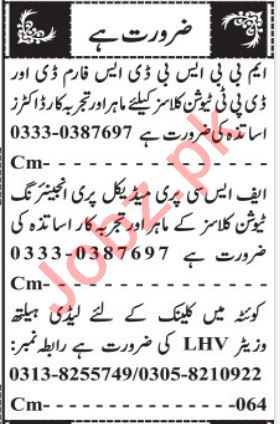 Jang Sunday Classified Ads 25 July 2021 for Management Staff