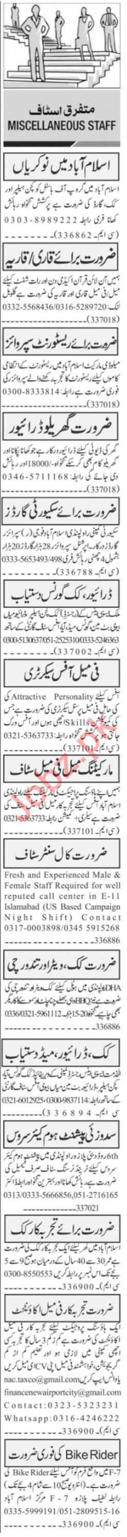Jang Sunday Classified Ads 25 July 2021 for Administration