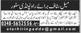 Mega Store Jobs 2021 In Rawalpindi