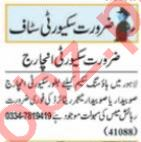 Nawaiwaqt Sunday Classified Ads 25 July 2021 for Security