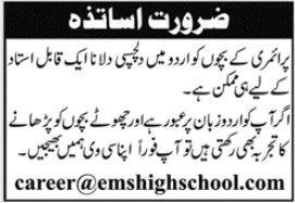 EMS High School Islamabad Jobs 2021 For Teaching Staff