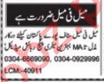 Nawaiwaqt Sunday Classified Ads 25 July 2021 Computer Staff